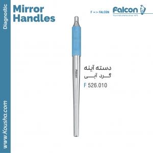 دسته آینه گرد آبی