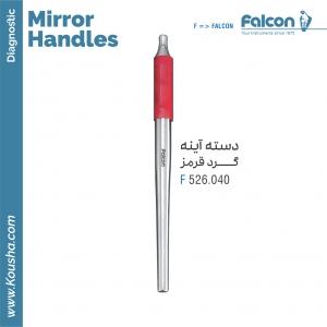 دسته آینه گرد قرمز