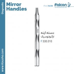 دسته آینه ارگونومیک