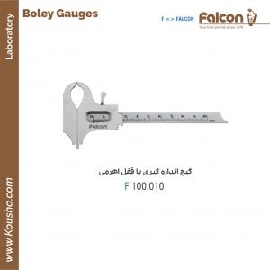 گیج اندازهگیری با قفل اهرمی