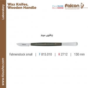 چاقوی موم کوچک