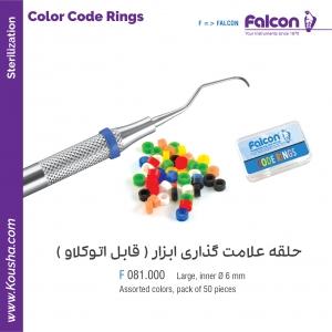 حلقه علامتگذاری ابزار ( قابل اتوکلاو )